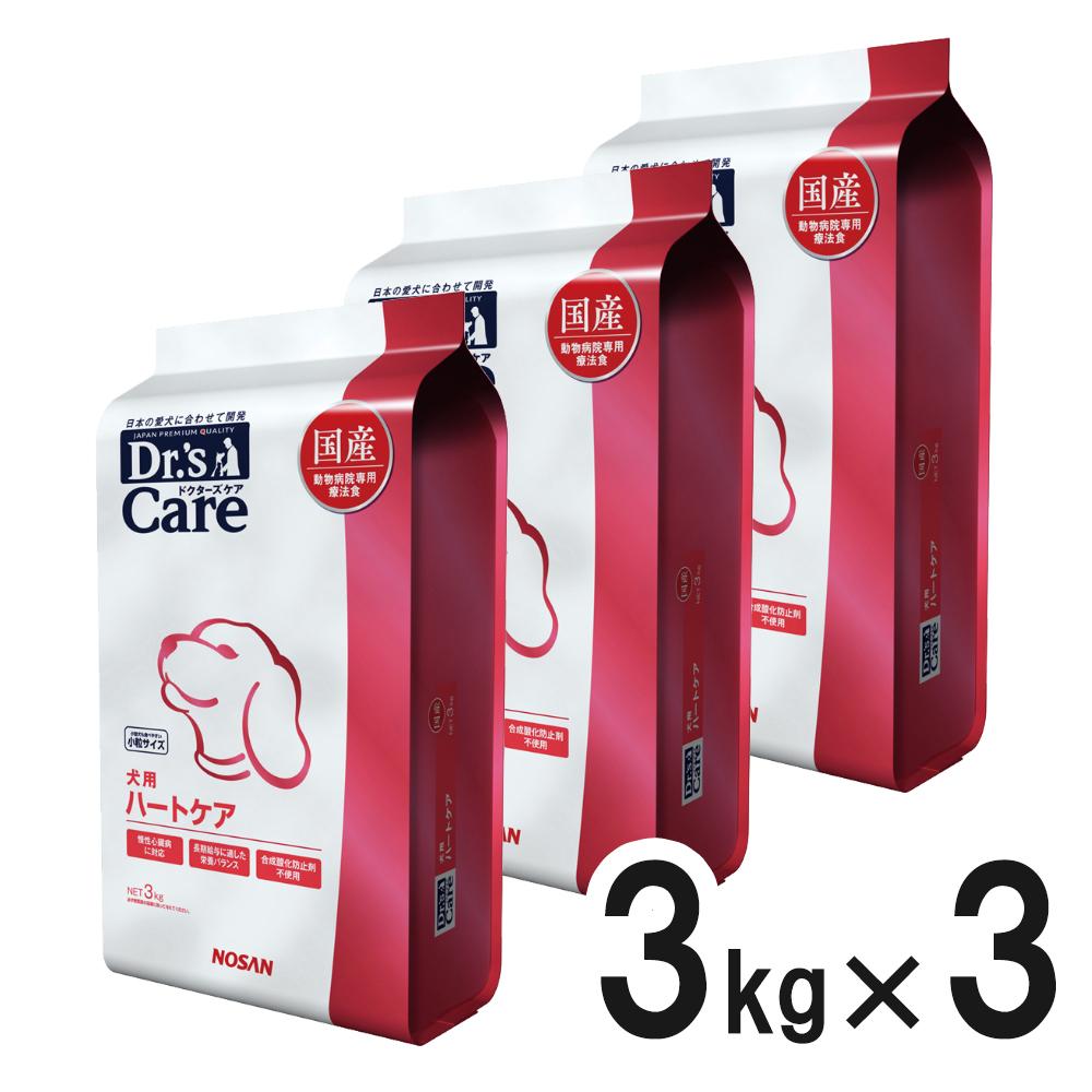 【3袋セット】ドクターズケア 犬用 ハートケア ドライ 3kg【あす楽】