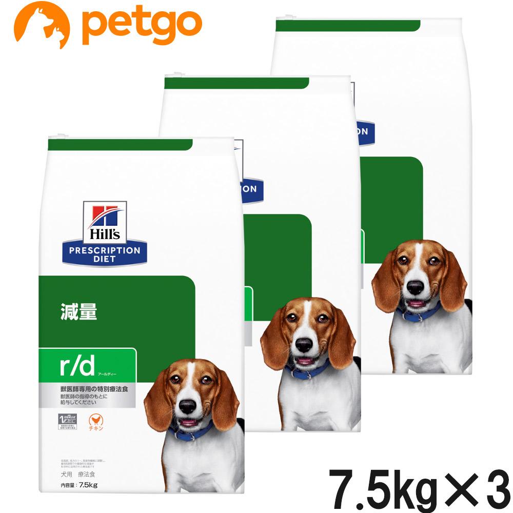 【3袋セット】ヒルズ 犬用 r/d ドライ 7.5kg【あす楽】