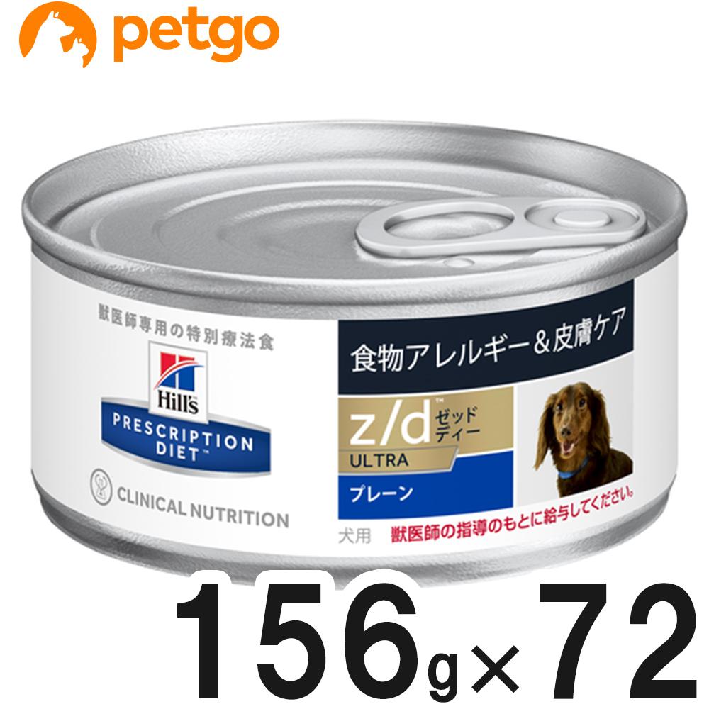 【3ケースセット】ヒルズ 犬用 z/d ultraアレルゲンフリー 缶 156g×24【あす楽】