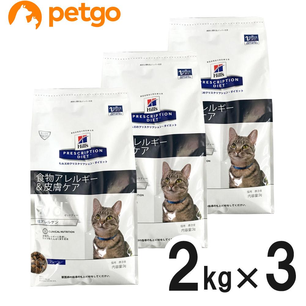 【3袋セット】ヒルズ 猫用 z/d 低アレルゲン ドライ 2kg【あす楽】