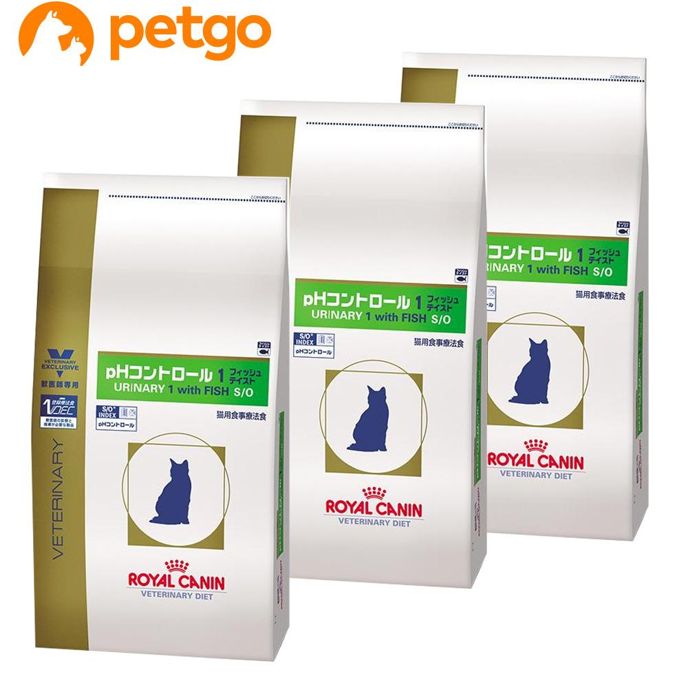 2kg【あす楽】 【3袋セット】ロイヤルカナン フィッシュテイスト 食事療法食 pHコントロール1 猫用 ドライ