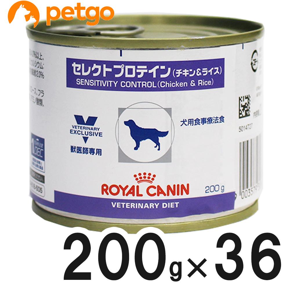 【3ケースセット】ロイヤルカナン 食事療法食 犬用 セレクトプロテイン チキン&ライス缶 200g×12【あす楽】