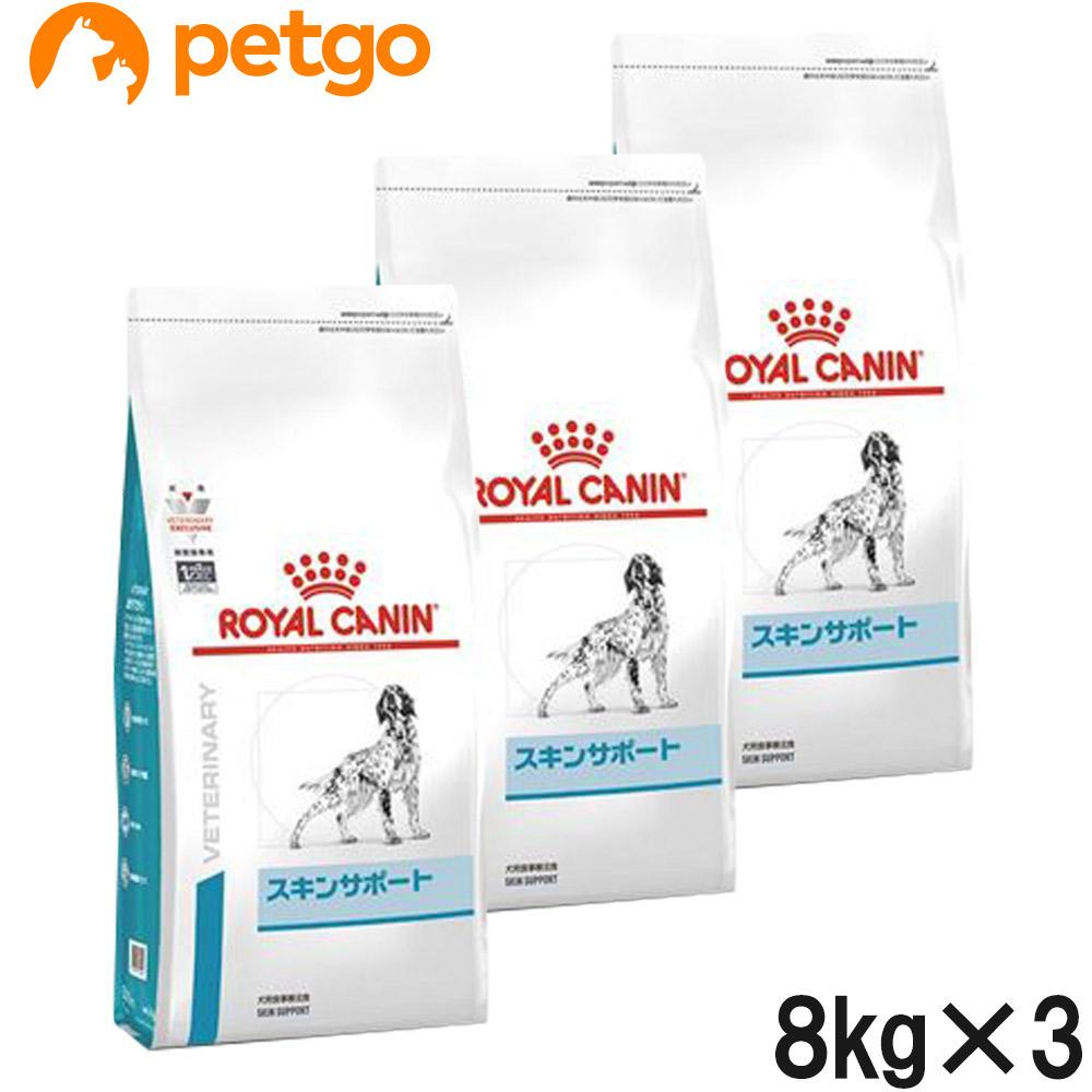 【3袋セット】ロイヤルカナン 食事療法食 犬用 スキンサポート ドライ 8kg【あす楽】