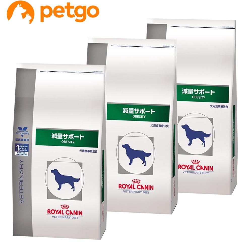 【3袋セット】ロイヤルカナン 食事療法食 犬用 減量サポート ドライ 3kg【あす楽】