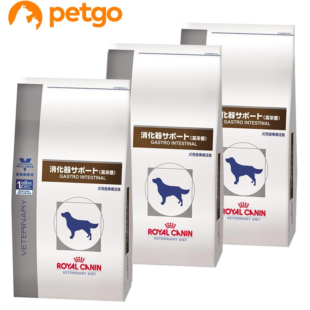 【3袋セット】ロイヤルカナン 食事療法食 犬用 消化器サポート 高栄養 ドライ 3kg【あす楽】