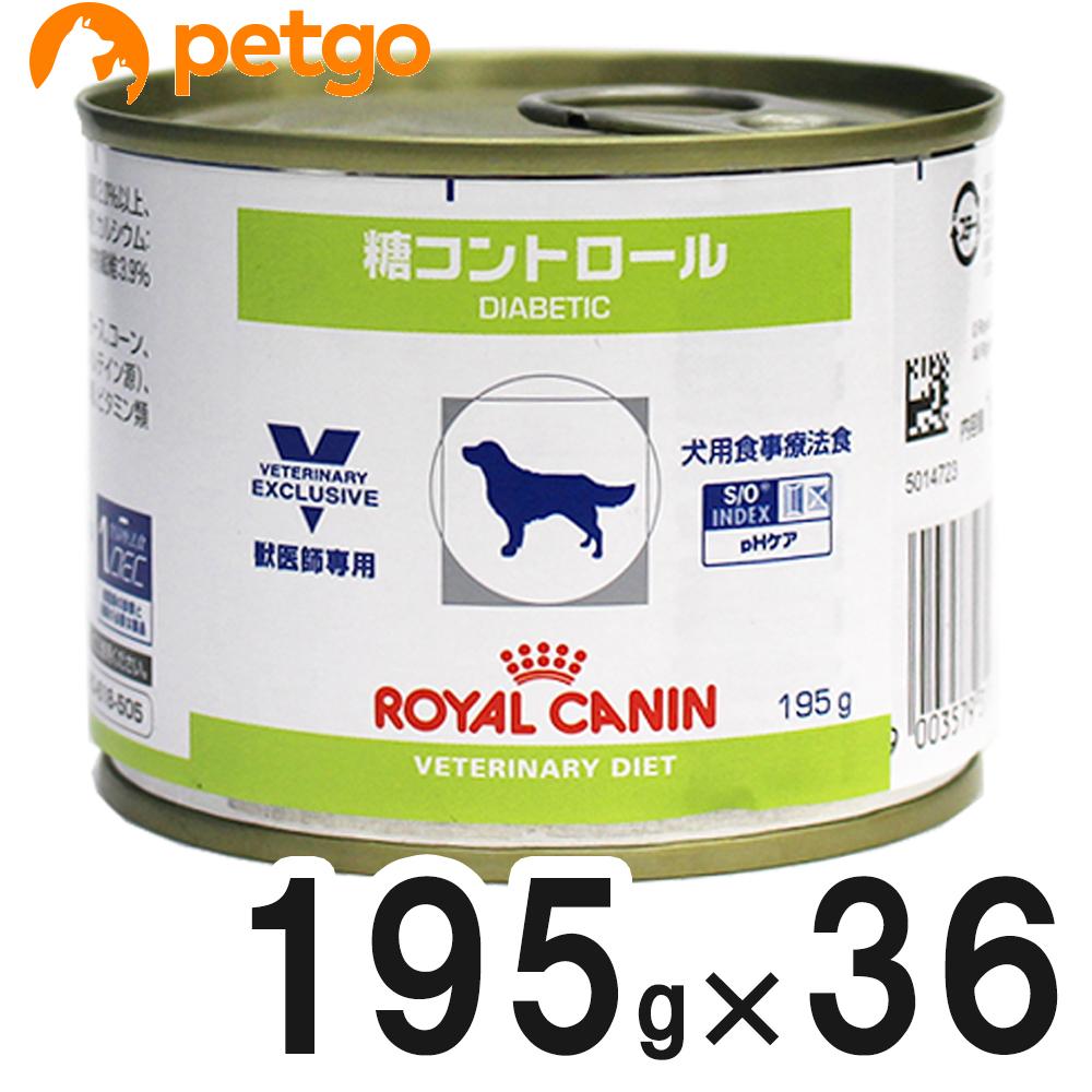 【3ケースセット】ロイヤルカナン 食事療法食 犬用 糖コントロール 缶 195g×12【あす楽】