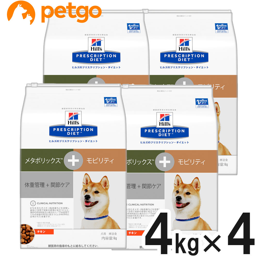 ヒルズ 犬用 メタボリックス+モビリティ ドライ 4kg×4袋【ケース販売】【あす楽】