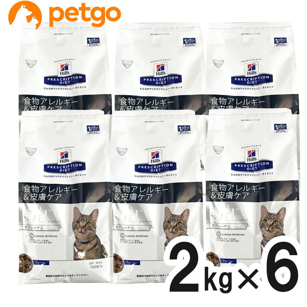 ヒルズ 猫用 z/d 低アレルゲン ドライ 2kg×6袋【ケース販売】【あす楽】
