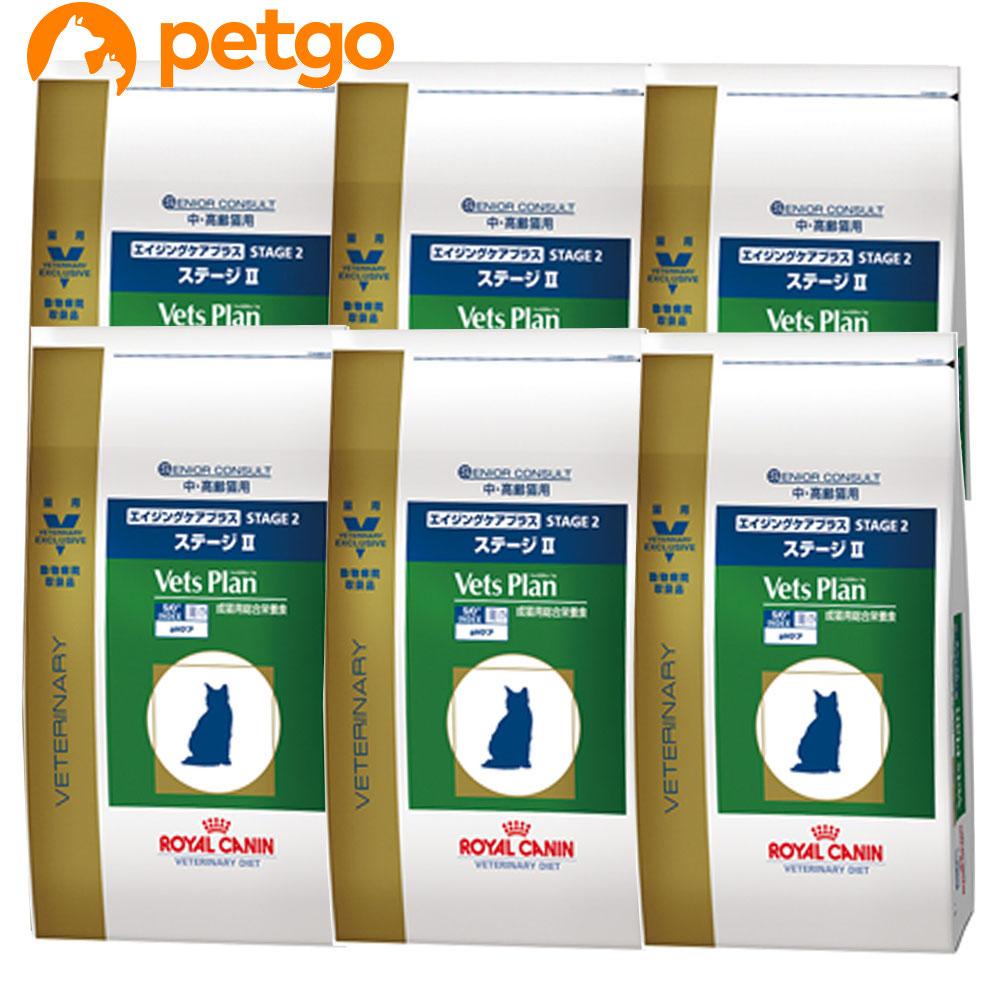 ロイヤルカナン ベッツプラン 猫用 エイジングケアプラス ステージ2 2kg×6袋【ケース販売】【あす楽】