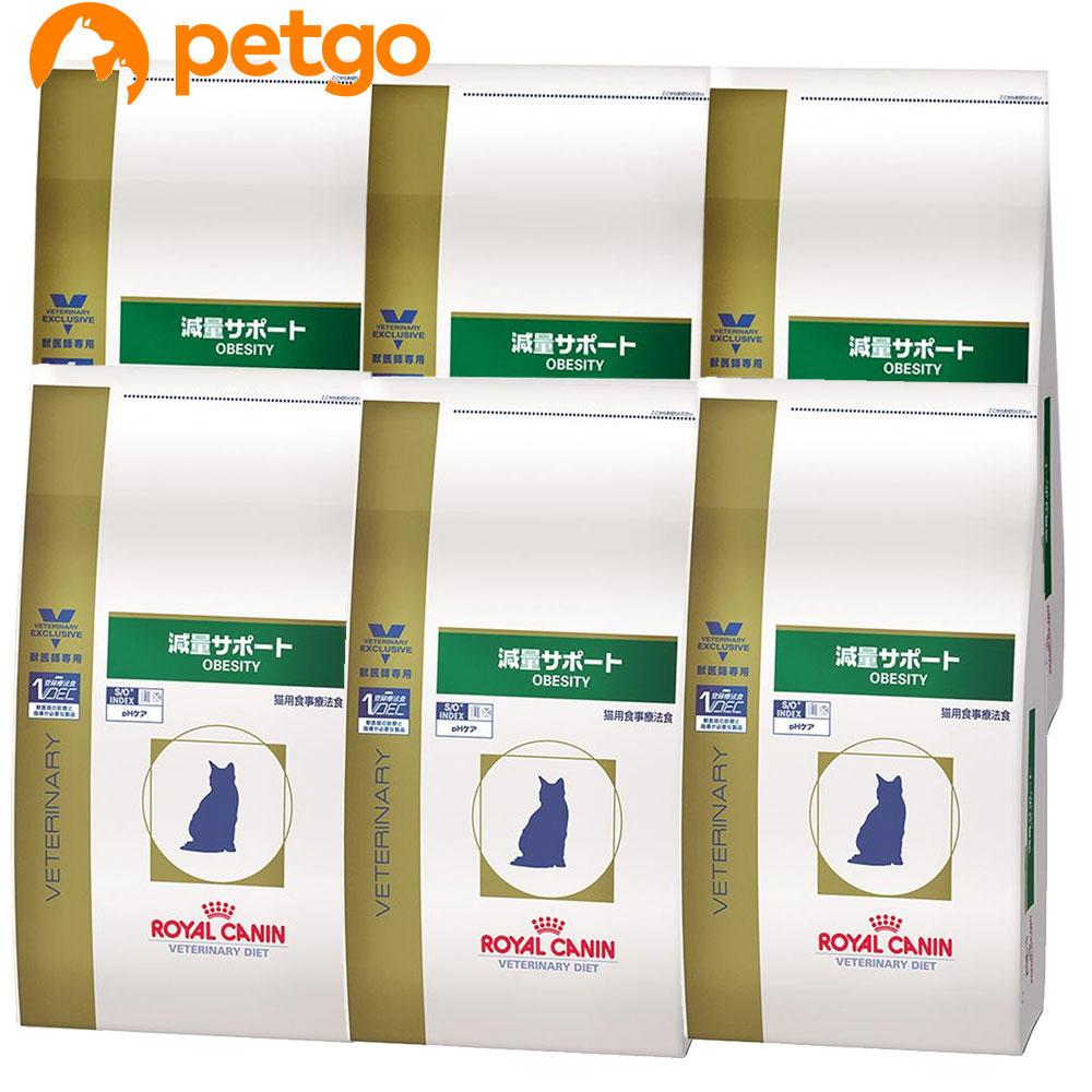 ロイヤルカナン 食事療法食 猫用 減量サポート ドライ 2kg×6袋【ケース販売】【あす楽】