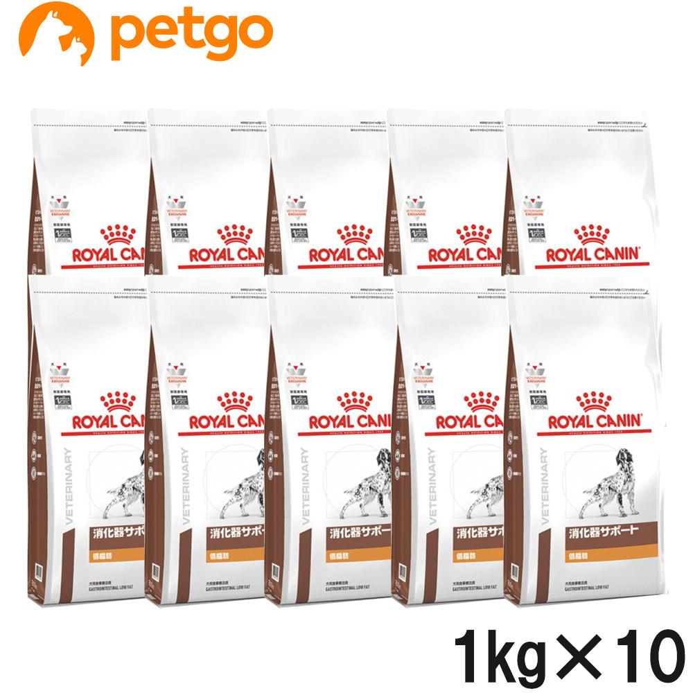 ロイヤルカナン 食事療法食 犬用 消化器サポート 低脂肪 ドライ 1kg×10袋【ケース販売】【あす楽】