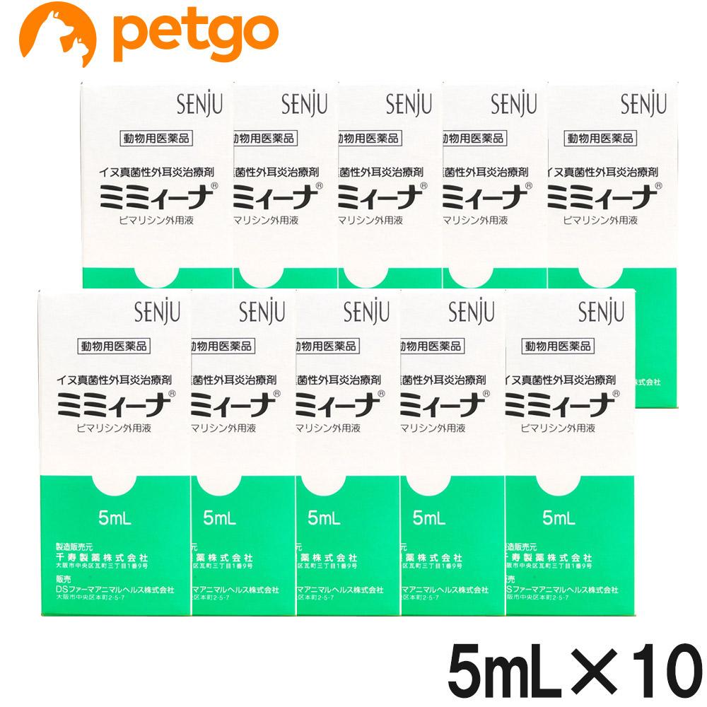 【10箱セット】ミミィーナ 犬用 5mL(動物用医薬品)【あす楽】