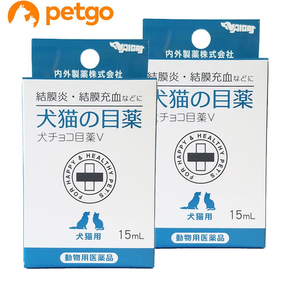 新着 2個セット 犬チョコ目薬V 犬猫の目薬 動物用医薬品 15mL 毎日がバーゲンセール あす楽