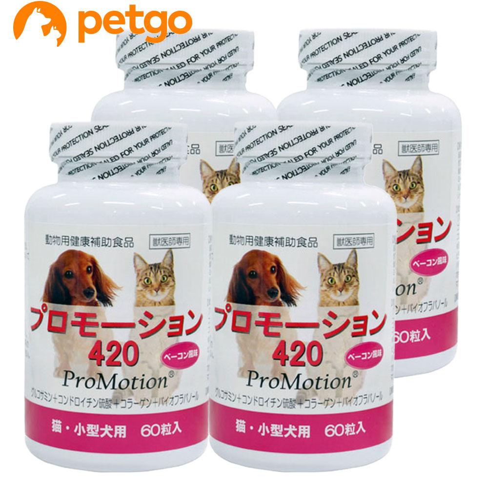 【4個セット】プロモーション420 小型犬・猫用 60粒【あす楽】