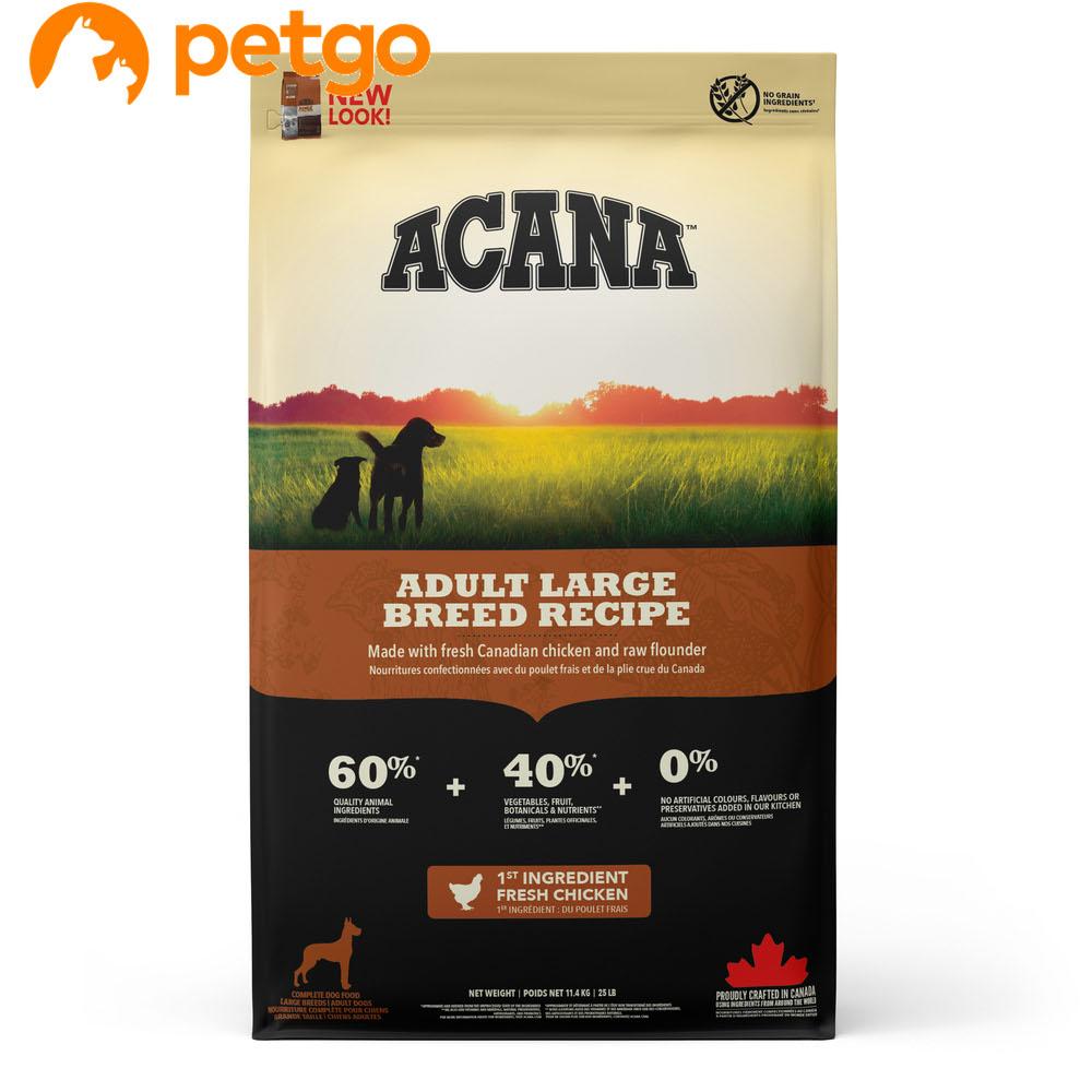 ACANA(アカナ) アダルトラージブリード 11.4kg