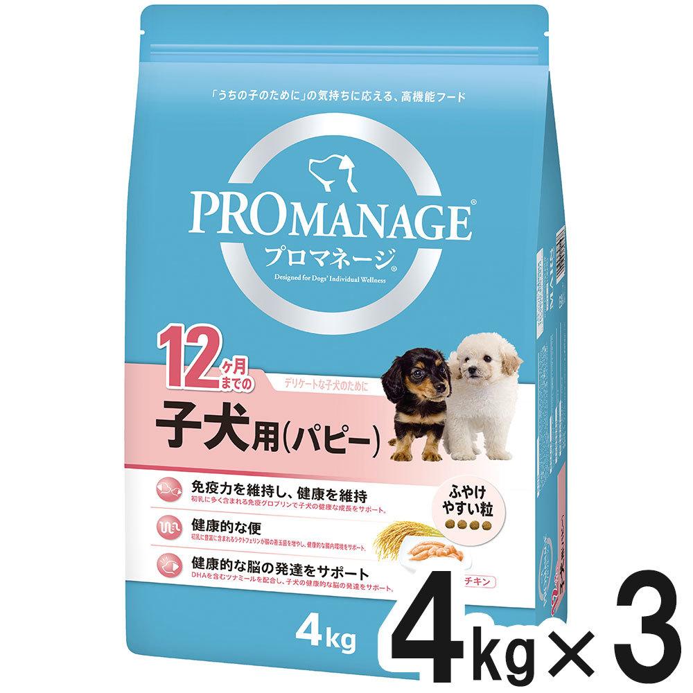 プロマネージ 12ヶ月までの子犬用パピー 4kg×3個【まとめ買い】【あす楽】