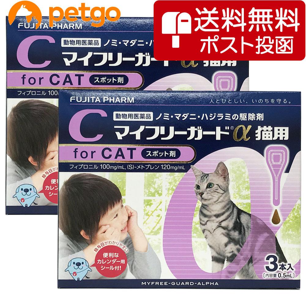 ネコポス 同梱不可 2箱セット 豪華な マイフリーガードα あす楽 動物用医薬品 数量限定 猫用 3本