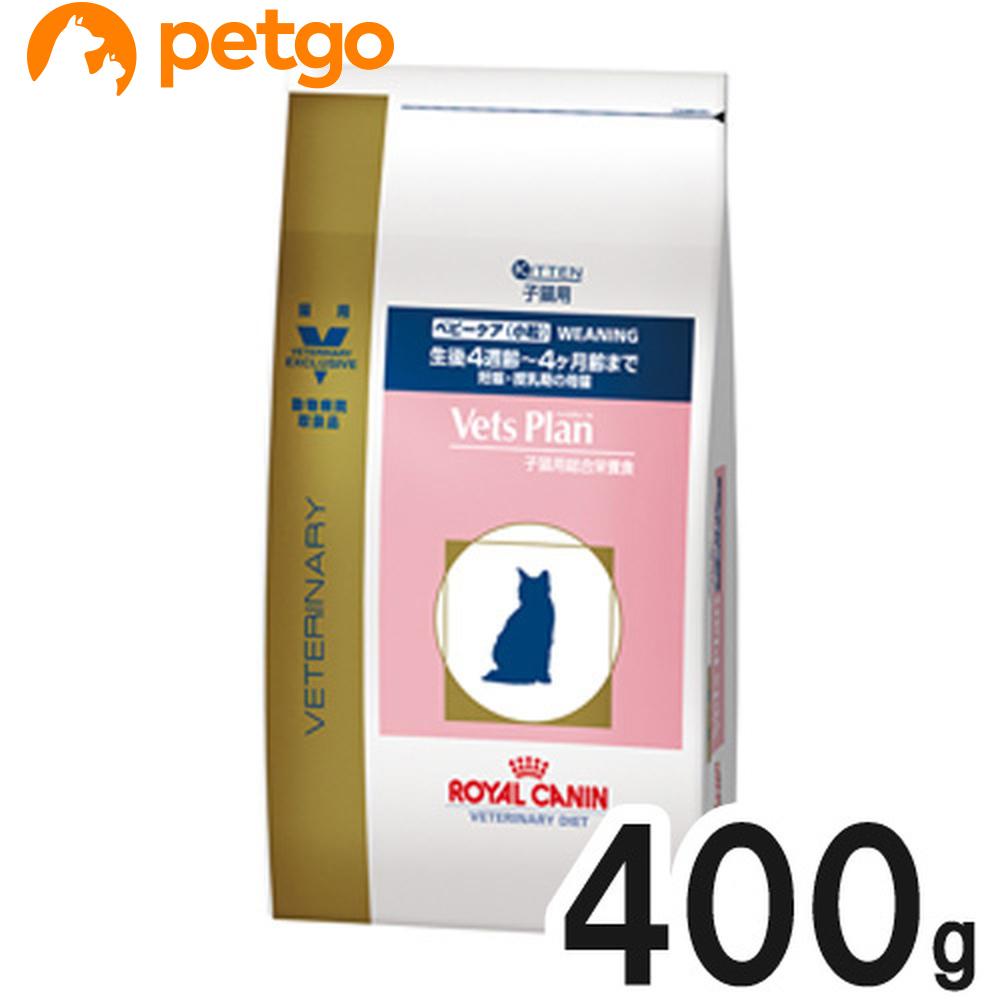 ロイヤルカナン ベッツプラン 海外並行輸入正規品 猫用 ベビーケア 小粒 超定番 あす楽 400g