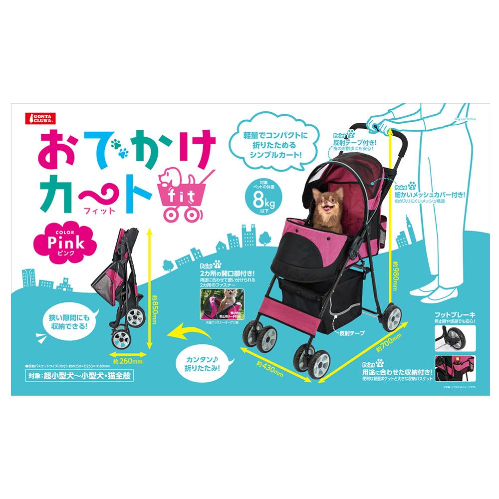 おでかけカートFit ピンク【あす楽】