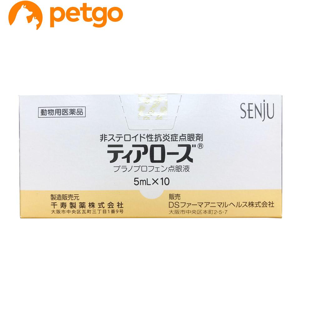 ティアローズ 犬用 5mL×10(動物用医薬品)【あす楽】