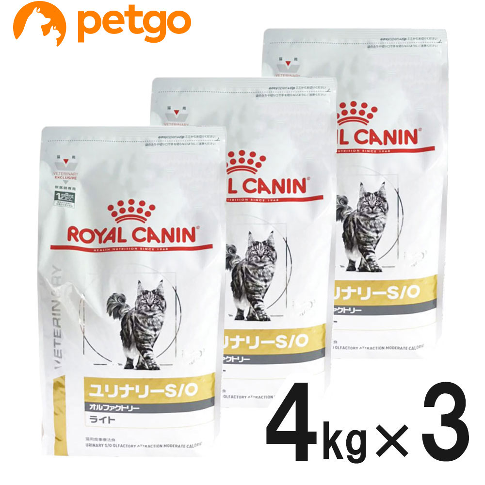 【3袋セット】ロイヤルカナン 食事療法食 猫用 ユリナリーS/O オルファクトリー ライト 4kg (旧 pHコントロール オルファクトリー)【あす楽】