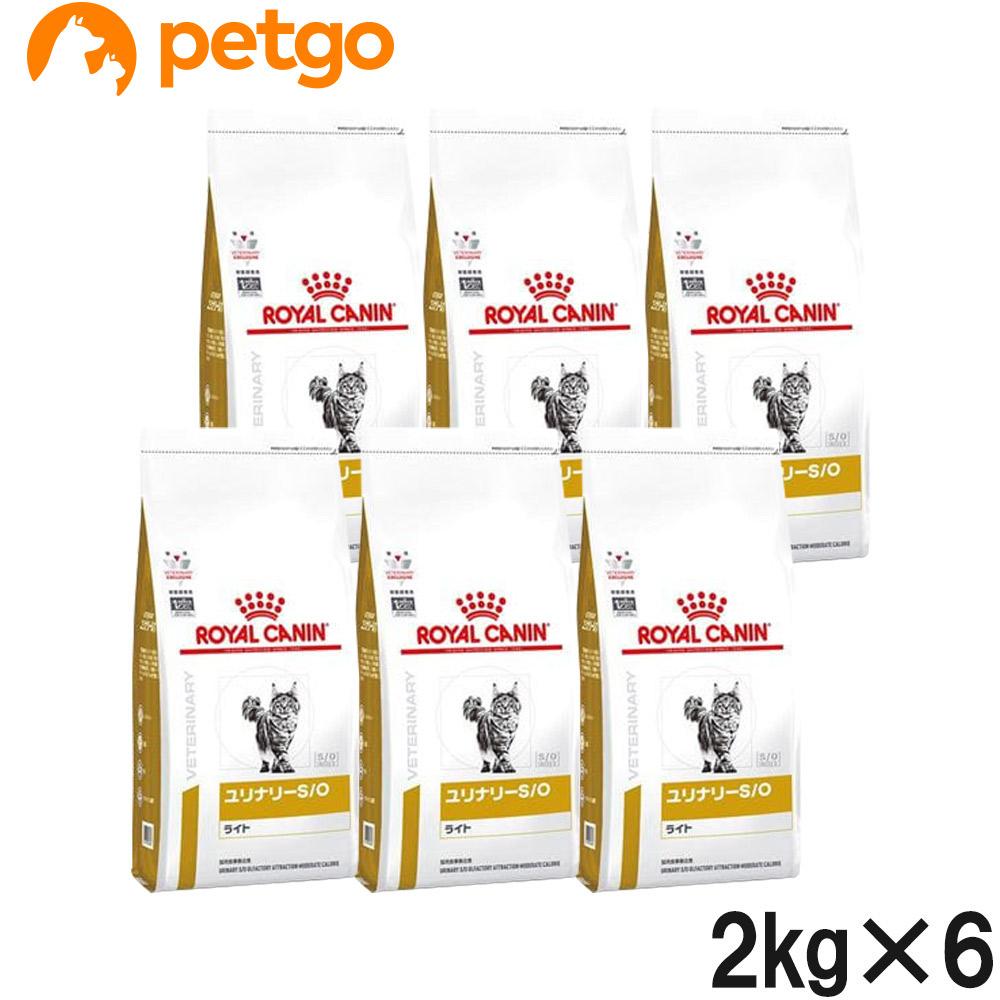 ロイヤルカナン 食事療法食 猫用 ユリナリーS/O ライト ドライ 2kg×6袋【ケース販売】 (旧 pHコントロールライト)【あす楽】