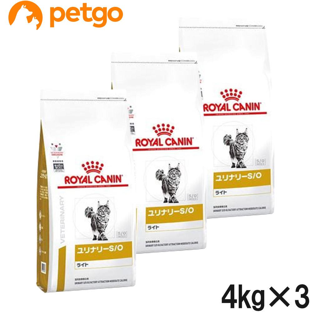 【3袋セット】ロイヤルカナン 食事療法食 猫用 ユリナリーS/O ライト ドライ 4kg (旧 pHコントロールライト)【あす楽】