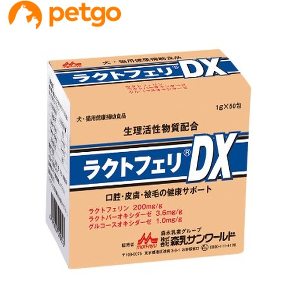 ラクトフェリDX 犬猫用(1g×50包)【あす楽】