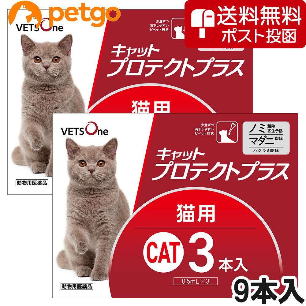 送料無料/新品 フロントラインプラスのジェネリック医薬品です ネコポス オリジナル 同梱不可 ベッツワン キャットプロテクトプラス 動物用医薬品 あす楽 9本 猫用