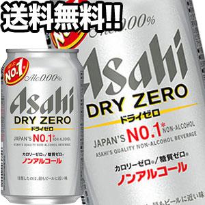 アサヒ ドライゼロ [ノンアルコールビール] 350ml缶×72本[24本×3箱]北海道、沖縄、離島は送料無料対象外[賞味期限:4ヶ月以上][送料無料]【4~5営業日以内に出荷】