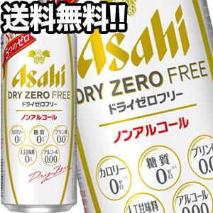 アサヒ ドライゼロフリー [ノンアルコールビール] 500ml缶×48本[24本×2箱]北海道、沖縄、離島は送料無料対象外[賞味期限:4ヶ月以上][送料無料]【4~5営業日以内に出荷】