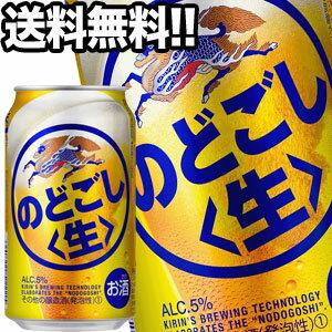 キリンビール のどごし ZERO 350ml缶×72本[24本×3箱]【3~4営業日以内に出荷】北海道・沖縄・離島は送料無料対象外[送料無料]