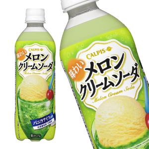 【5~8営業日以内に出荷】アサヒ カルピス 味わいメロンクリームソーダ 500mlPET×48本[24本×2箱][賞味期限:2ヶ月以上]北海道、沖縄、離島は送料無料対象外です。[送料無料]