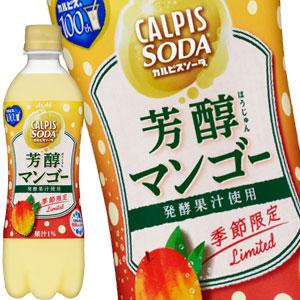 アサヒ カルピスソーダ 芳醇マンゴー 500mlPET×48本[24本×2箱][賞味期限:2ヶ月以上]北海道、沖縄、離島は送料無料対象外です。[送料無料]【4~5営業日以内に出荷】