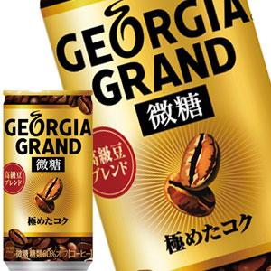 コカコーラ ジョージア グラン 微糖 185g缶×90本[30本×3箱]北海道、沖縄、離島は送料無料対象外[賞味期限:2ヶ月以上][送料無料]【4~5営業日以内に出荷】