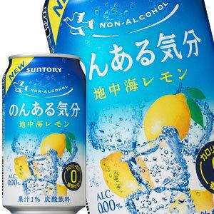 40%OFFの激安セール サントリー のんある気分 予約 地中海レモン ノンアルコールチューハイ 350ml缶×48本 24本×2箱 送料無料 4~5営業日以内に出荷 離島は送料無料対象外 賞味期限:4ヶ月以上 北海道 沖縄