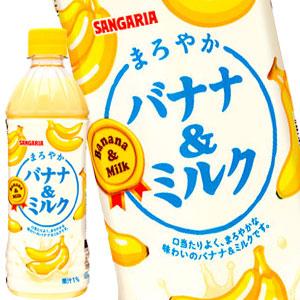 サンガリア まろやかバナナ&ミルク 500mlPET×24本[賞味期限:4ヶ月以上]北海道、沖縄、離島は送料無料対象外[送料無料]【5~8営業日以内に出荷】