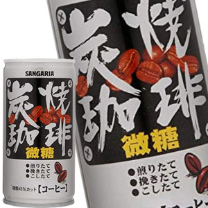 サンガリア 炭焼コーヒー微糖 190g缶×90本[30本×3箱][賞味期限:4ヶ月以上]北海道、沖縄、離島は送料無料対象外[送料無料]【5~8営業日以内に出荷】