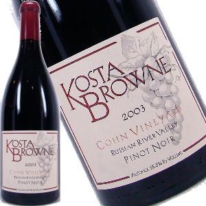 コスタ・ブラウン ピノノワール コーン・ヴィンヤード [2003] 750ML