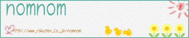 nomnom:乳歯保存ケースで、お子様の記念作り♪:nomnom