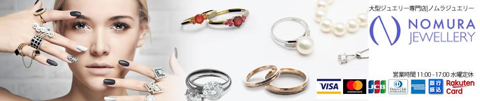 ダイヤモンドのノムラジュエリー:ジュエリー・アクセサリーのノムラ宝石。45年以上の販売実績。大型専門店