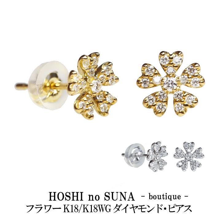星の砂 BOUTIQUE (HOSHI no SUNA -boutique -) ダイヤモンドピアス フラワー 0.14ct K18/K18WG レディース 限定品 正規販売店 証明書付 新品・未使用