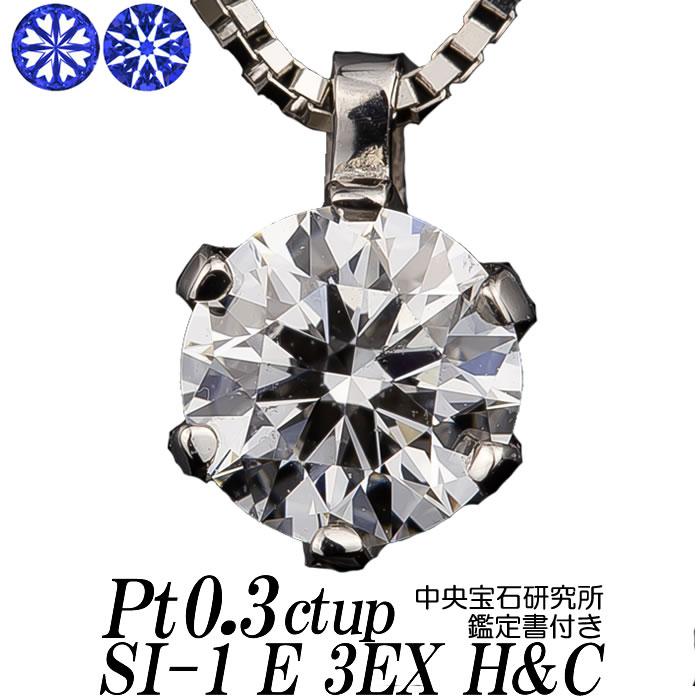 ダイヤモンドネックレス 一粒 0.3ct up SI-1 Eカラー 3EXCELLENT H&C プラチナ900/プラチナ850 ベネチアンチェーン 中央宝石研究所鑑定書付き レディース ギフト・プレゼント ラッピング無料 新品・未使用