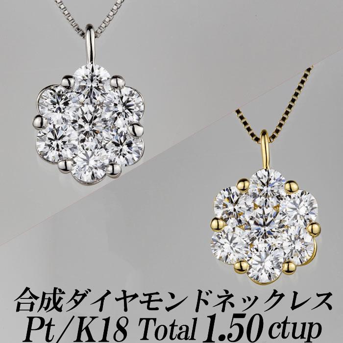 魅力の 合成ダイヤモンドネックレス フラワー型バチカン付 トータル1.50ct up 金種Pt/K18 ベネチアンチェーン・スライドアジャスター付き 新品・未使用, イッティ公式 fdfa6d6a
