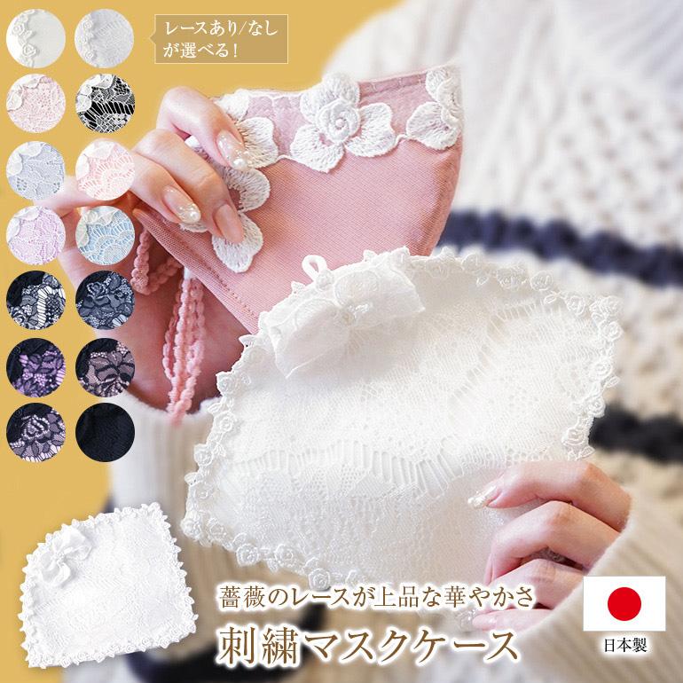 ドレスマスクを可愛いケースにしまいたい そんなリクエストにお応えいたしました マスクケース おしゃれ かわいい ブランド 結婚式 ドレスマスク ケース ウェディング マスク レースレディース 洗える 持ち運び プチギフト 今季も再入荷 プレゼント 流行のアイテム マスク入れ 仮置き 日本製 一時保管 布 ギフト 花柄レース バラ