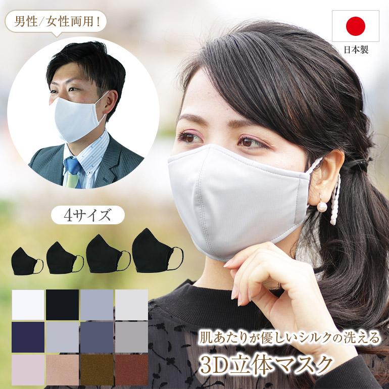シルク マスク シルクマスク 洗える 布マスク 日本製  外出用 冬 保湿 立体 絹 メンズ レディース おしゃれ 花粉 白 黒 小さめ 布マスク 大人 カラーマスク 大きいサイズ おすすめ ファッション ネイビー グレー 冬用 大きめ ピンク