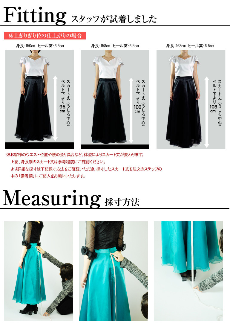 Non Prestage Rakuten Global Market Long Skirts For Formal Organza