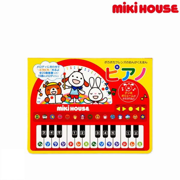 【ミキハウス正規販売店】【RPP】 ミキハウス MIKIHOUSE 音楽絵本ピアノ【おもちゃ】