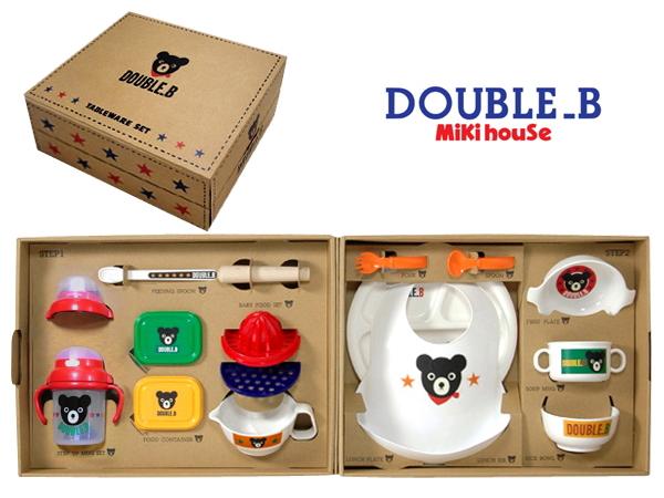 【ポイント20倍(スーパーSALE期間中限定)】ダブルB ミキハウス【箱付】食器洗機OK!テーブルウェアセット【日本製】【送料無料】 【ベビー】MH20