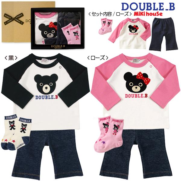 ダブルB ミキハウス Double B by MIKIHOUSE Tシャツ&パンツ&ソックスセット【パッケージ付】【ミキハウス 出産祝】 【ベビー】 【キッズ】